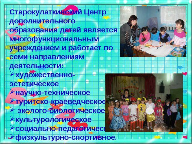 Старокулаткинский Центр дополнительного образования детей является многофункц...