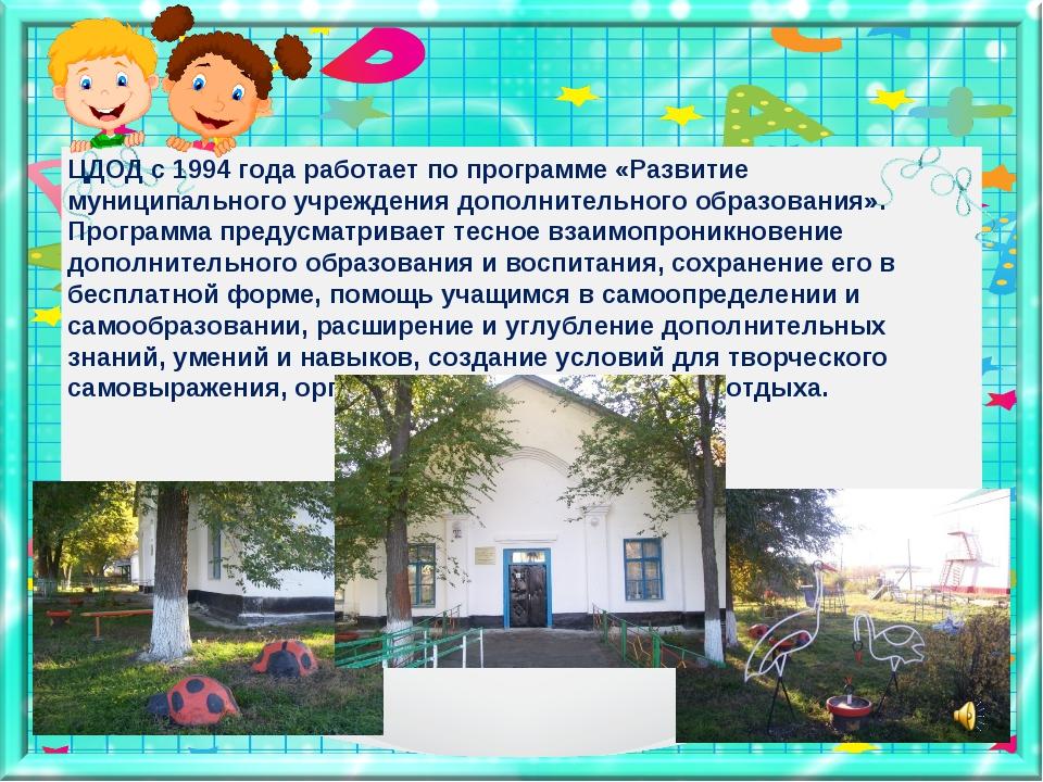 ЦДОД с 1994 года работает по программе «Развитие муниципального учреждения до...