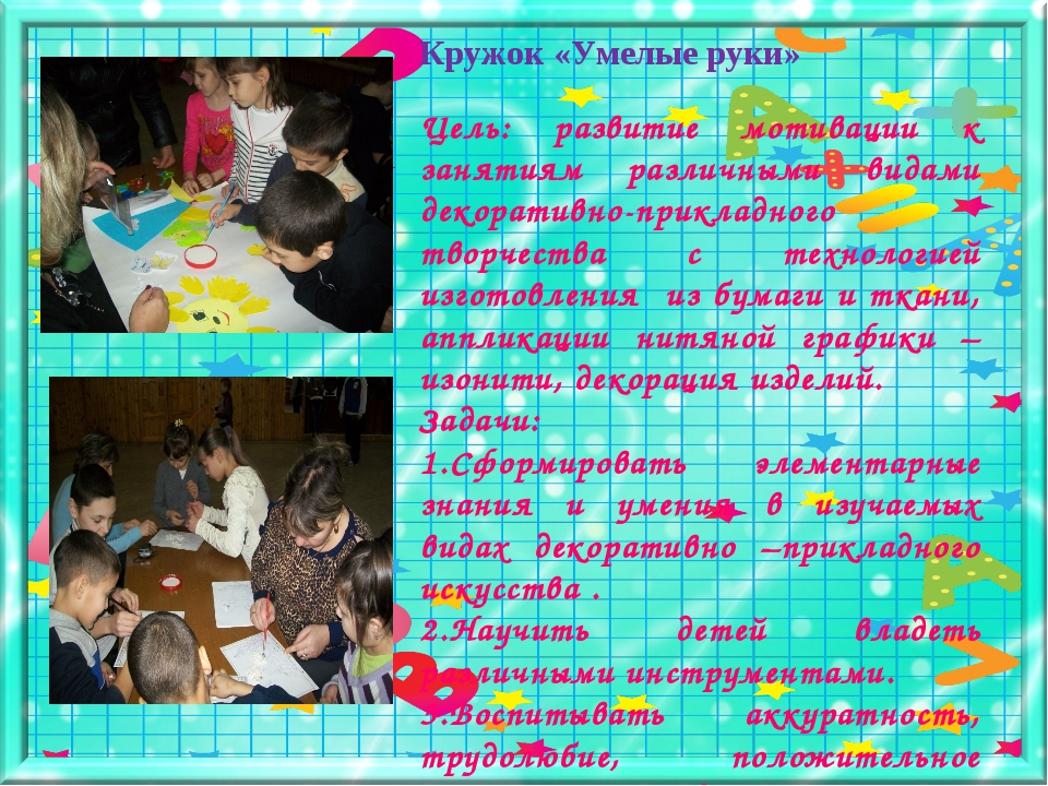 Кружок «Умелые руки» Цель: развитие мотивации к занятиям различными видами де...
