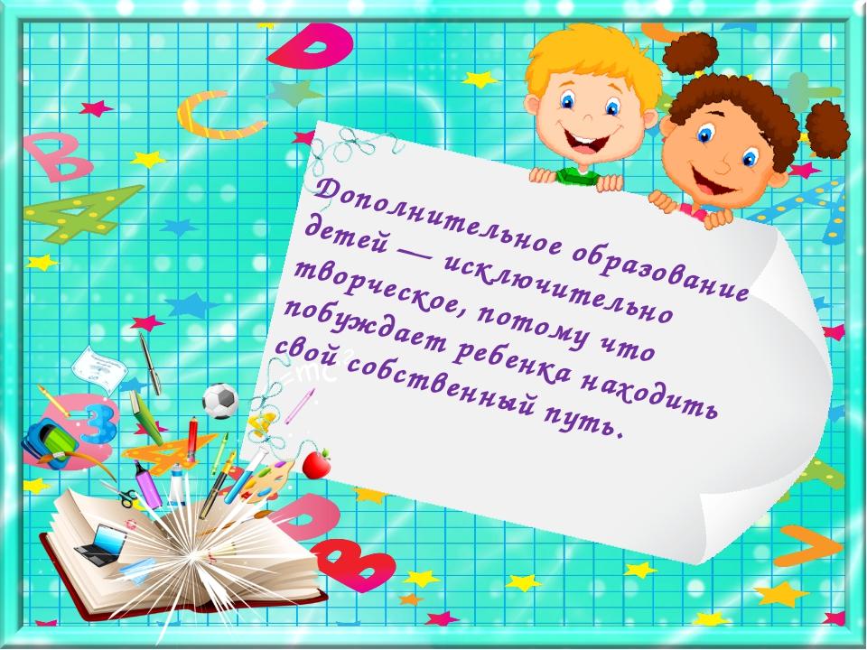 Дополнительное образование детей — исключительно творческое, потому что побуж...