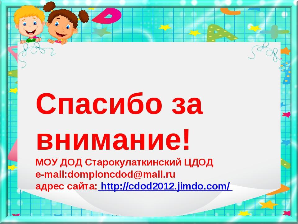 Спасибо за внимание! МОУ ДОД Старокулаткинский ЦДОД e-mail:dompioncdod@mail....
