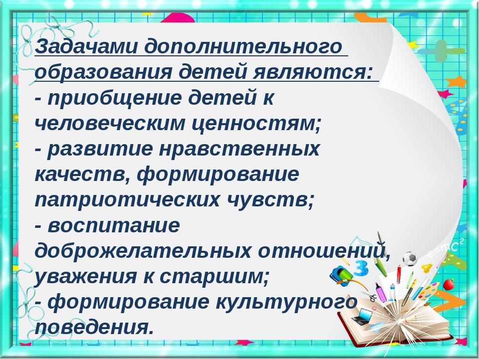 Задачами дополнительного образования детей являются: - приобщение детей к чел...