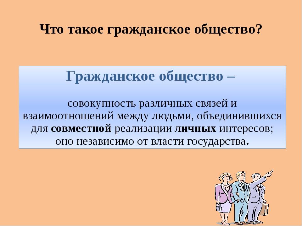 Что такое гражданское общество? Гражданское общество – совокупность различных...