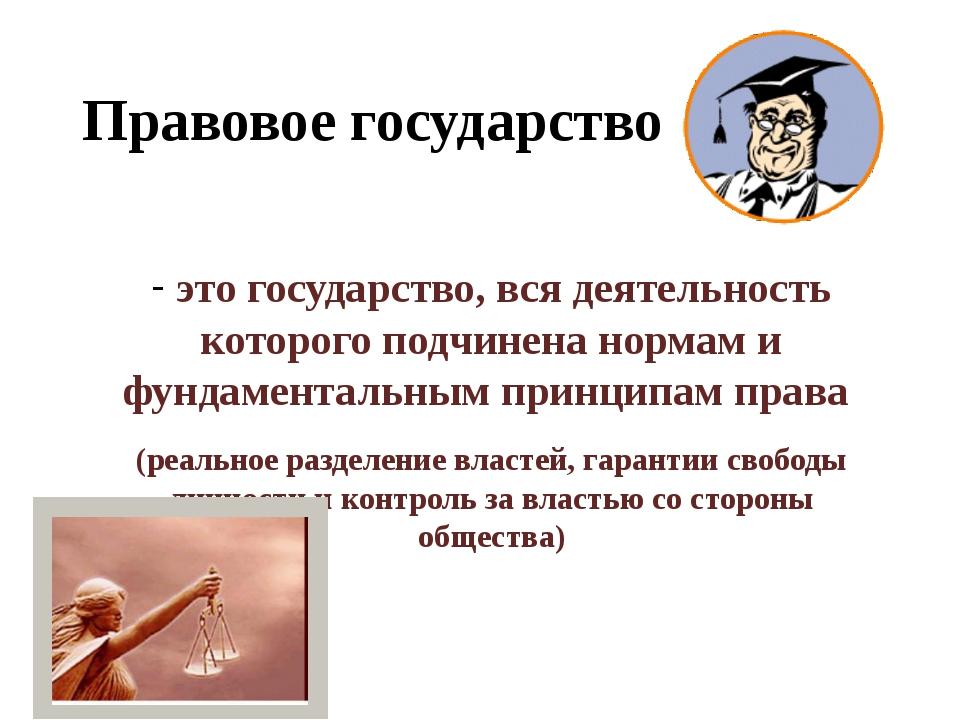 Правовое государство это государство, вся деятельность которого подчинена нор...