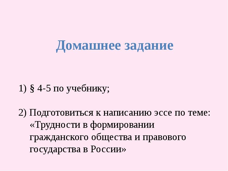 Домашнее задание § 4-5 по учебнику; 2) Подготовиться к написанию эссе по теме...