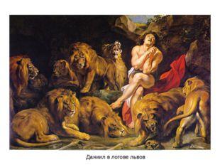 Даниил в логове львов