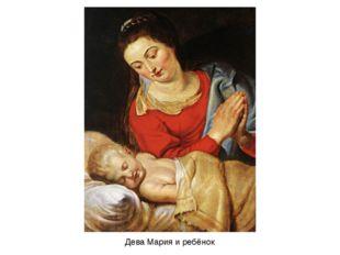 Дева Мария и ребёнок