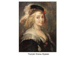 Портрет Елены Фурман