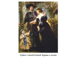 Рубенс с женой Еленой Фурман и сыном