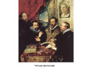 Четыре философа