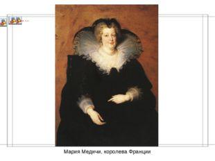 Мария Медичи, королева Франции