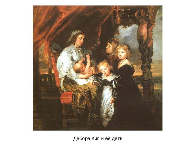 Дебора Кип и её дети