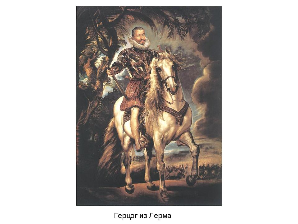 Герцог из Лерма
