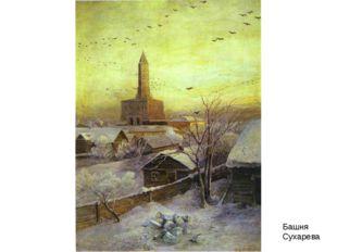 Башня Сухарева