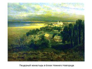 Пещерный монастырь в близи Нижнего Новгорода