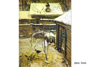 Двор. Зима