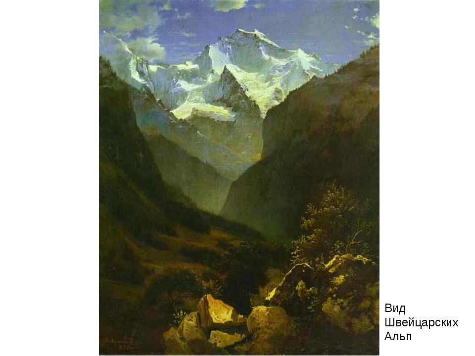 Вид Швейцарских Альп