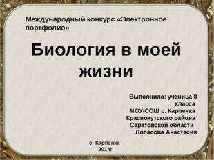 Биология в моей жизни Выполнила: ученица 8 класса МОУ-СОШ с. Карпенка Красно