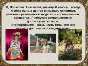 Я, Лопасова Анастасия, ученица 8 класса, всегда люблю быть в центре внимания