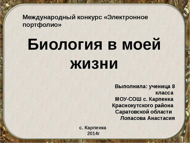 Биология в моей жизни Выполнила: ученица 8 класса МОУ-СОШ с. Карпенка Красно...