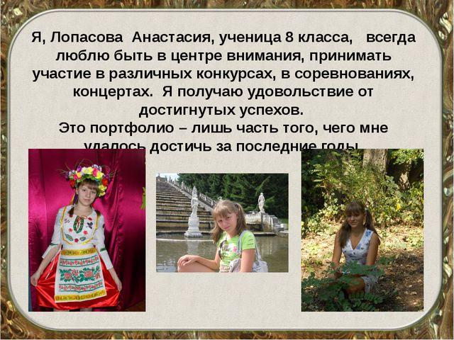 Я, Лопасова Анастасия, ученица 8 класса, всегда люблю быть в центре внимания...