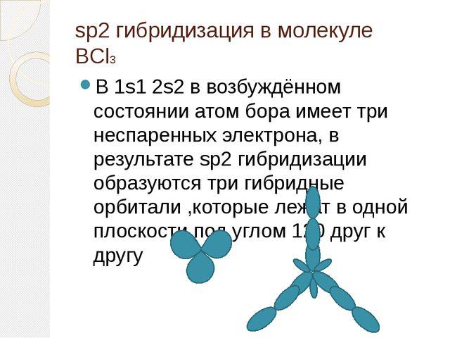 sp2 гибридизация в молекуле BCl3 B 1s1 2s2 в возбуждённом состоянии атом бора...