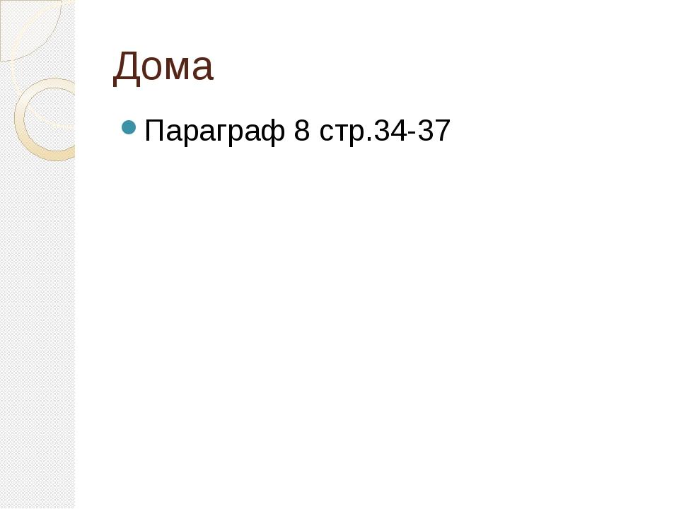 Дома Параграф 8 стр.34-37