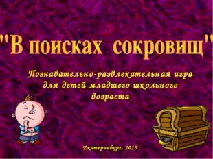 Познавательно-развлекательная игра для детей младшего школьного возраста Екат