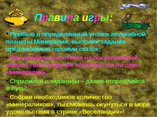 Правила игры: Прибыв в определенный уголок волшебной планеты Минералия, выпол
