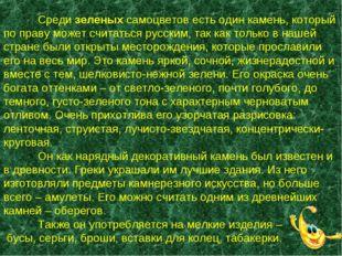 Среди зеленых самоцветов есть один камень, который по праву может считаться