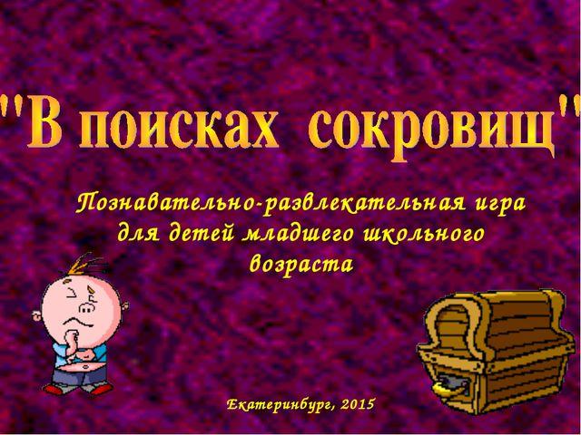 Познавательно-развлекательная игра для детей младшего школьного возраста Екат...