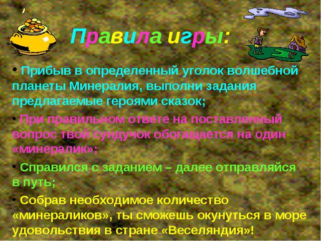 Правила игры: Прибыв в определенный уголок волшебной планеты Минералия, выпол...