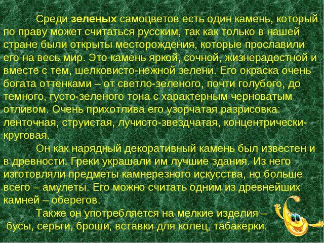 Среди зеленых самоцветов есть один камень, который по праву может считаться...