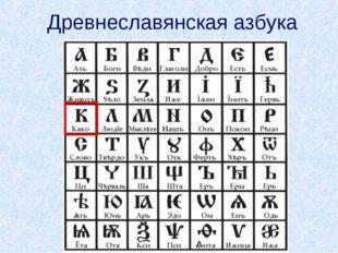 Древнеславянская азбука