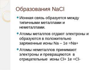 Образования NaCl Ионная связь образуется между типичными металлами и неметалл