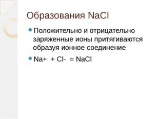 Образования NaCl Положительно и отрицательно заряженные ионы притягиваются об