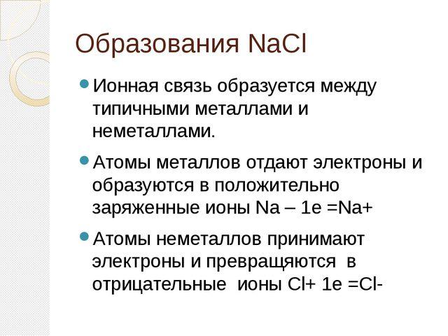 Образования NaCl Ионная связь образуется между типичными металлами и неметалл...