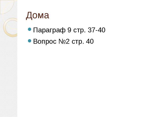 Дома Параграф 9 стр. 37-40 Вопрос №2 стр. 40