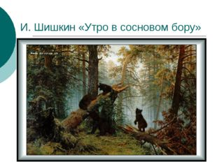 И. Шишкин «Утро в сосновом бору»