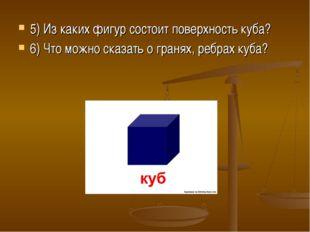 5) Из каких фигур состоит поверхность куба? 6) Что можно сказать о гранях, ре