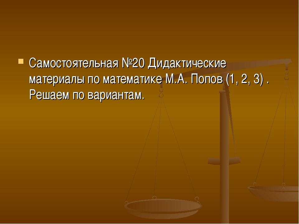 Самостоятельная №20 Дидактические материалы по математике М.А. Попов (1, 2, 3...