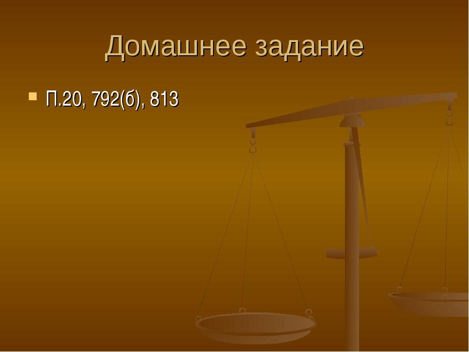 Домашнее задание П.20, 792(б), 813