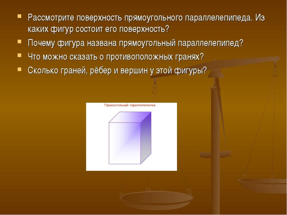 Рассмотрите поверхность прямоугольного параллелепипеда. Из каких фигур состои...