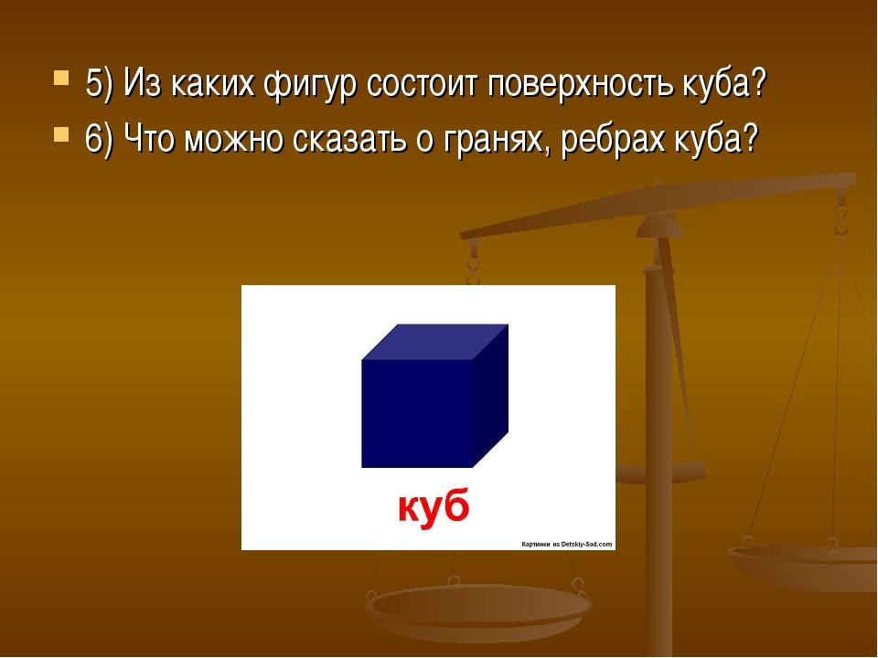 5) Из каких фигур состоит поверхность куба? 6) Что можно сказать о гранях, ре...