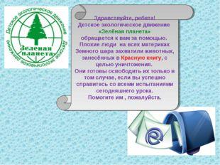 Здравствуйте, ребята! Детское экологическое движение «Зелёная планета» обраща