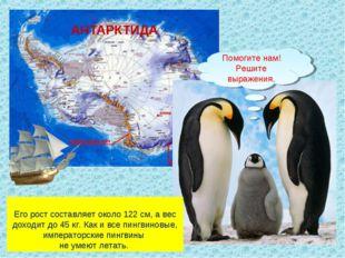 Импера́торский пингви́н. Его рост составляет около 122см, а вес доходит до 4
