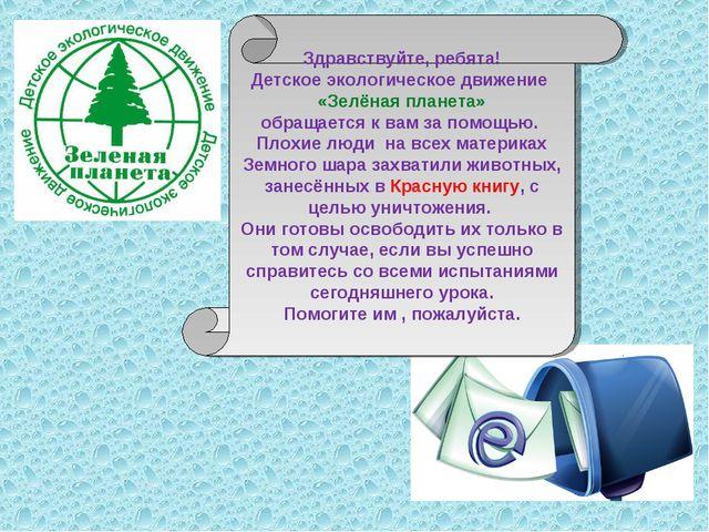 Здравствуйте, ребята! Детское экологическое движение «Зелёная планета» обраща...