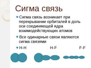 Сигма связь Сигма связь возникает при перекрывании орбиталей в доль оси соеди