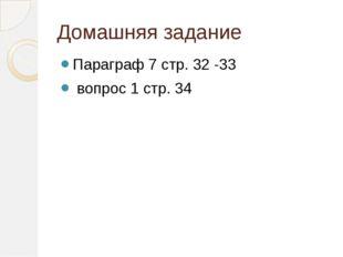 Домашняя задание Параграф 7 стр. 32 -33 вопрос 1 стр. 34