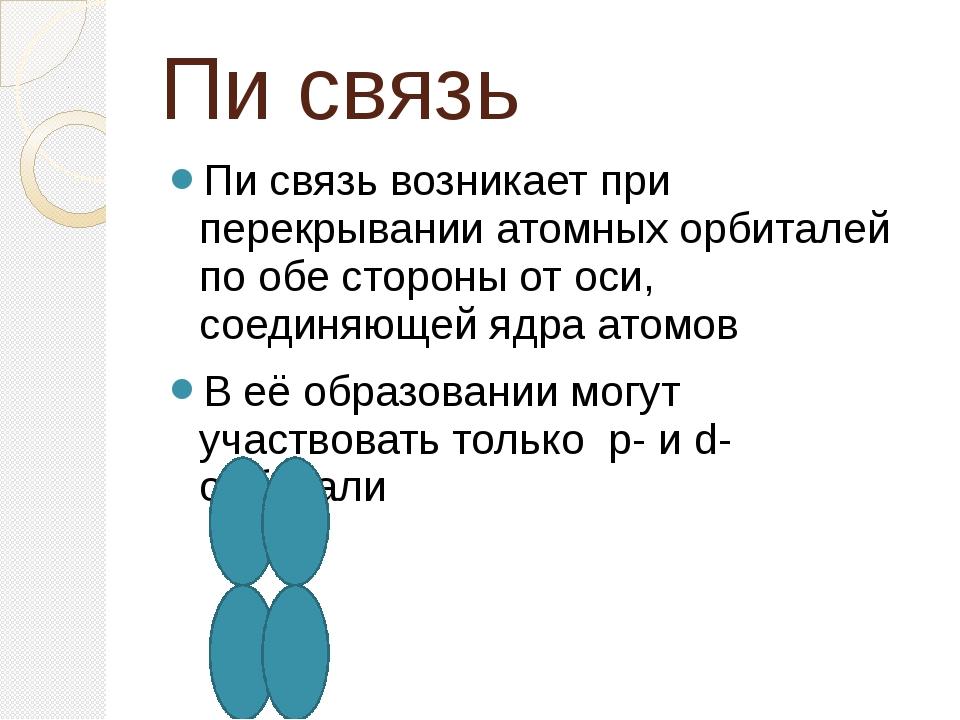 Пи связь Пи связь возникает при перекрывании атомных орбиталей по обе стороны...